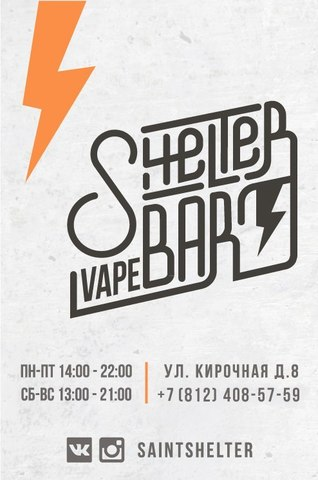 SHELTER | VAPE BAR, г. Санкт-Петербург (м. Чернышевская)