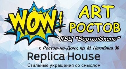 Replica House участвует в выставке Арт-Ростов