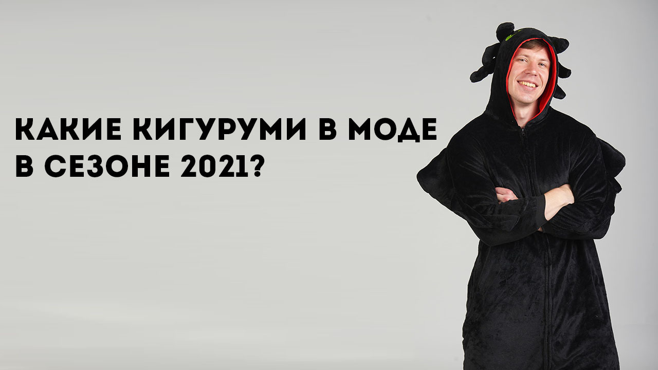 Какие кигуруми в моде в сезоне 2021 ?