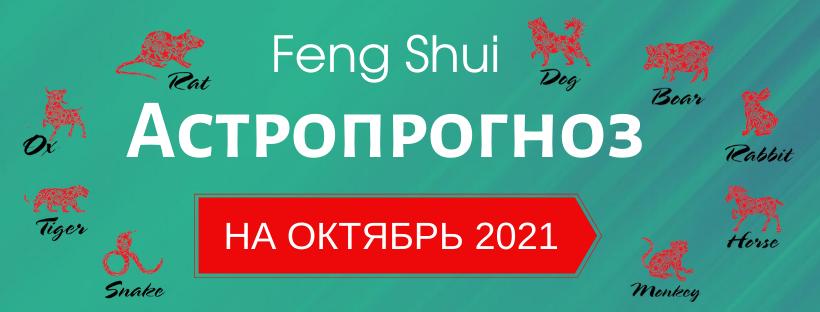 АСТРОПРОГНОЗ НА ОКТЯБРЬ 2021