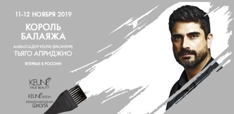 11 и 12 ноября в Москве выступит ТЬЯГО АПРИДЖИО - Король балаяжа, амбассадор KEUNE (Бразилия)