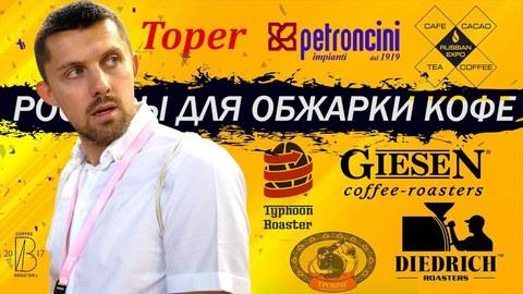 Ростеры для Обжарки Кофе | Giesen/Diedrich/Typhoon/Тробрат/Toper/Petroncini