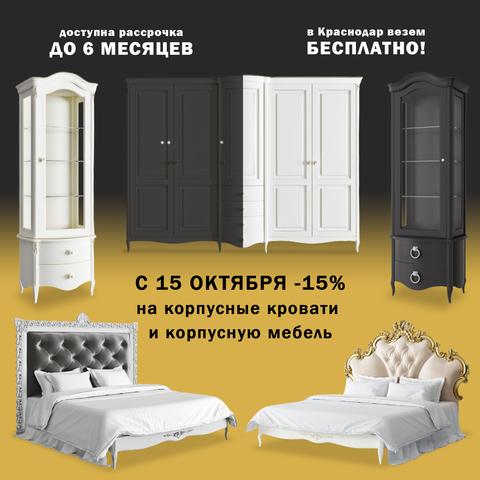 Выгода на корпусные кровати и корпусную мебель -15%*