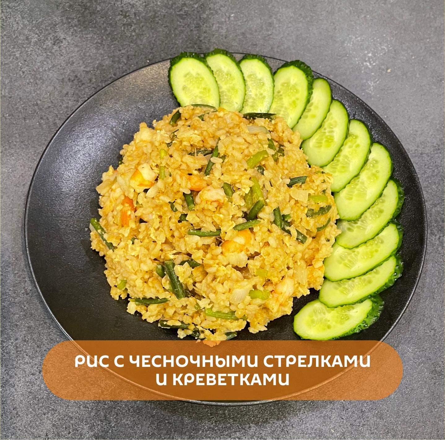 Рис с чесночными стрелками и креветками