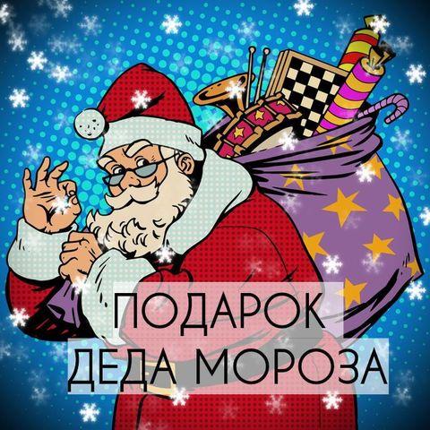 Что попросить у Деда Мороза?