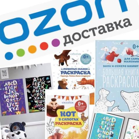 VoiceBook+Ozon