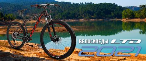 Велосипеды LTD - новая коллекция 2021