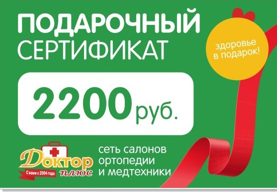 При покупке подарочного сертификата дарим 200 рублей!