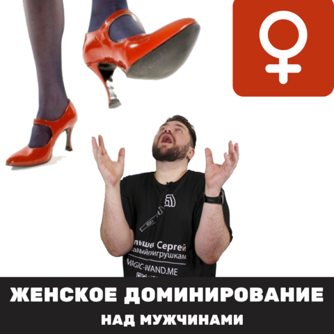 Женское доминирование над мужчинами