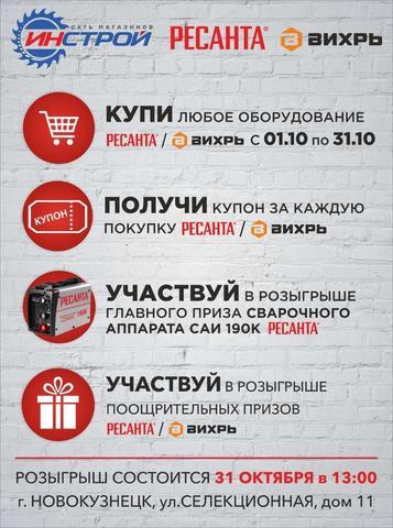 Новая акция в магазинах Инстрой