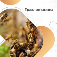 Приметы пчеловода
