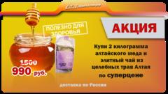 Супер Цена! 2 кг мёда + любой травяной чай на выбор всего за 990 рублей