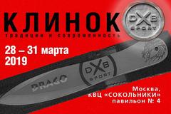 "DXB-Sport на выставке ""Клинок 2019"""
