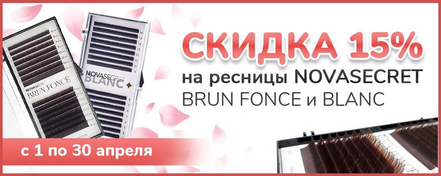 Акция на ресницы для наращивания Novasecret Blanc и Brun Fonce