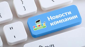 Стартовал конкурс «Мир идей и развития»  для педагогов ДОО г. Москвы и Московской области