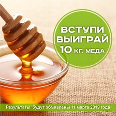 Розыгрыш 10 кг меда