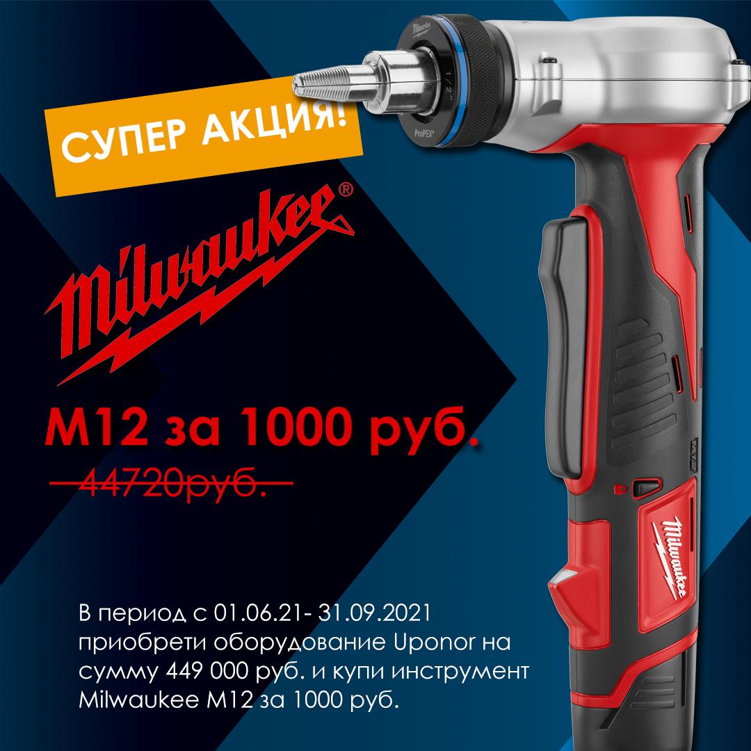 Инструмент М12 за 1000 рублей - акция для профессиональных монтажников