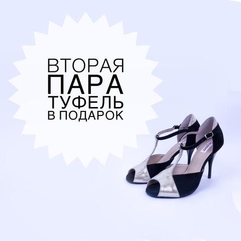 Вторая пара туфель в подарок