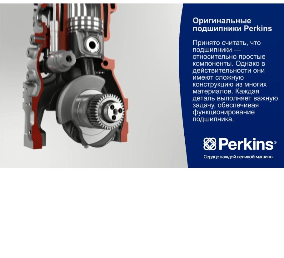 Вкладыши (подшипники) Perkins - Оригинальные VS неоригинальные