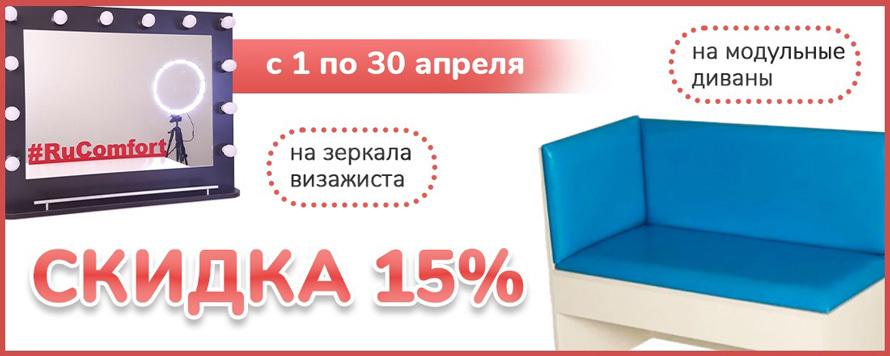 Скидка 15% на зеркала с подсветкой и диваны для посетителей