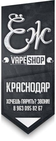 Vape Shop ЁЖ, г. Краснодар