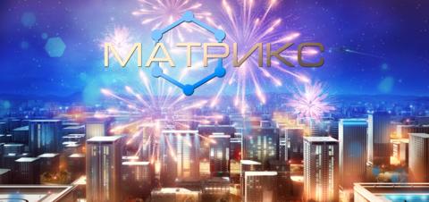 С Новым годом участники МАТРИКС!