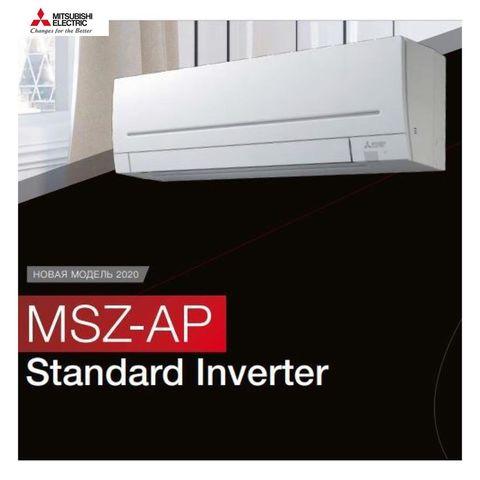 Новая модель серии Standard Inverter MSZ-AP