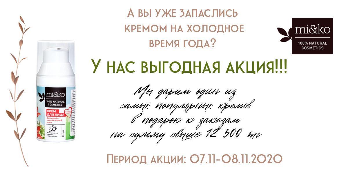 АКЦИЯ!!! КРЕМ ШИК от Ми&ко в подарок!!!