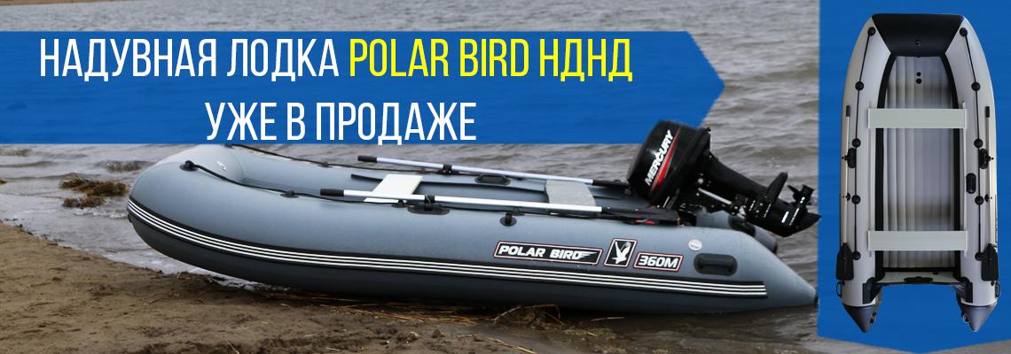 Лодка Polar Bird М НДНД уже в продаже!.