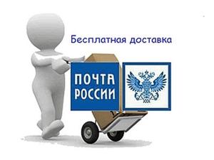 От 8000 руб Почтой России бесплатная доставка на территории РФ