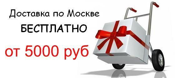 Бесплатная доставка по Москве от 5000 руб