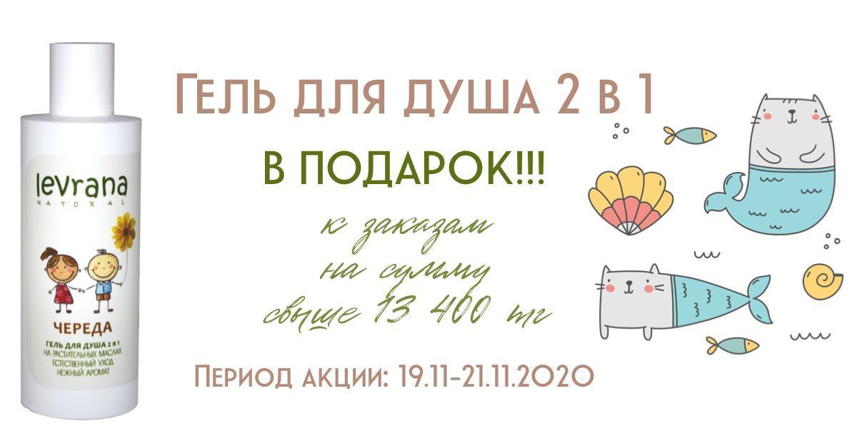 Череда гель для душа 2в1, 250 мл (Levrana) в подарок!!!