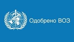 Одобрено ВОЗ (Всемирная организация здравоохранения)