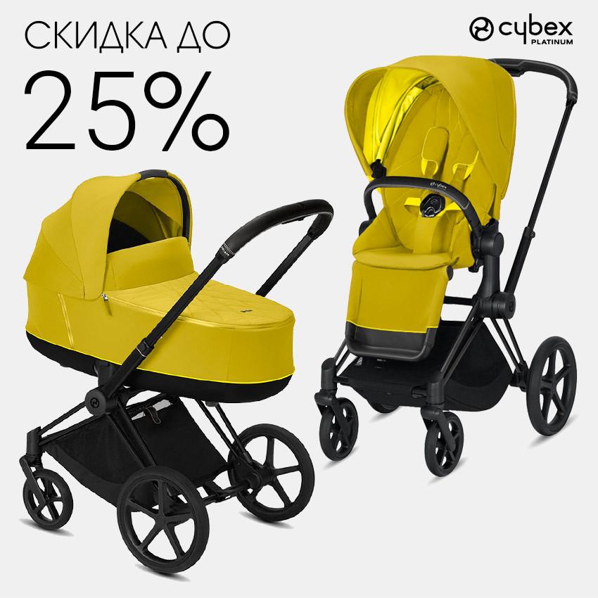 Cybex Priam 2 в 1 и 3 в 1 Mustard Yellow со скидкой до 25%