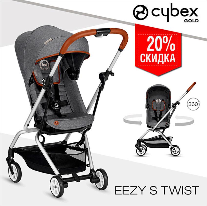 Cybex Eezy S Twist со скидкой 20%