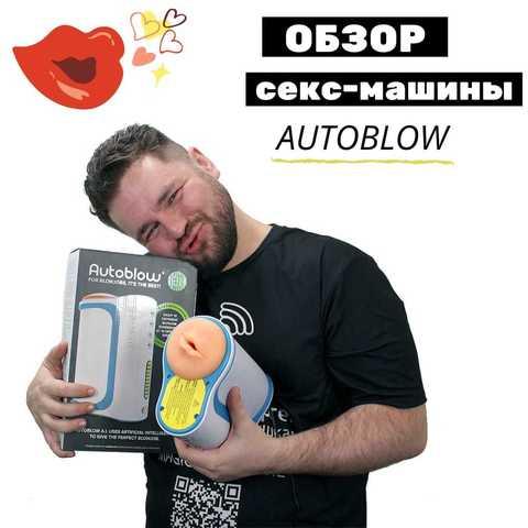 Видео обзор мастурбатора Autoblow - A.I. Machine