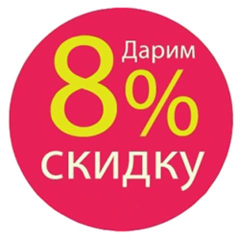 Скидка 8% на любую Кроватку