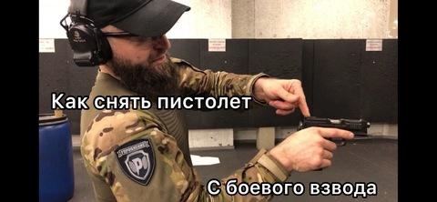 Как снять пистолет с боевого взвода от Сутаева Марата