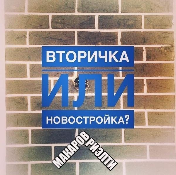 Вторичка или Новостройка?