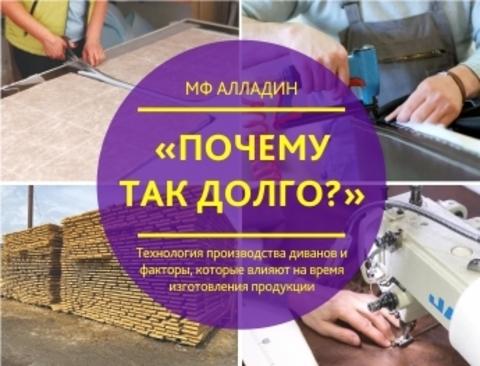 Технология производства мягкой мебели и факторы, которые влияют на время изготовления продукции