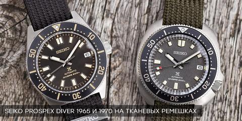 Новое представление Seiko Prospex Diver 1965 и 1970 годов