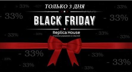 Черная пятница - только три дня