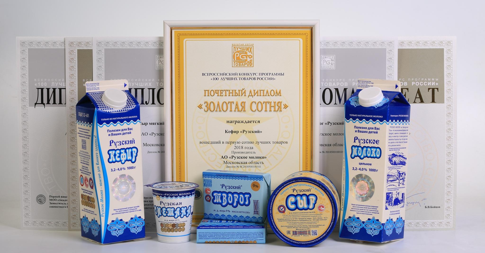 Награждение победителей Всероссийского конкурса Программы «100 лучших товаров России»