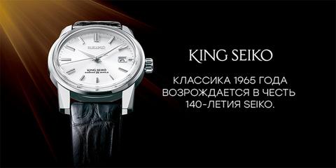 King Seiko. Легендарная классика 1965 года возрождается в честь 140-летия Seiko.