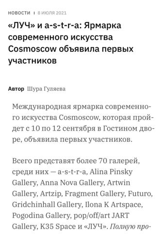 «ЛУЧ» и a-s-t-r-а: Ярмарка современного искусства Cosmoscow объявила первых участников