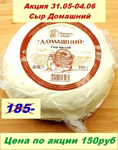 Сыр Домашний и сыр Деревенский с зеленью со скидкой 35 рублей!
