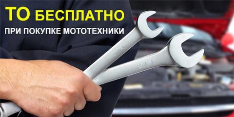 Бесплатное ТО при покупке мототехники