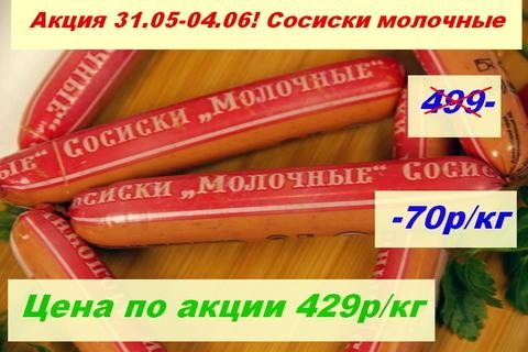 Натуральные сосиски молочные со скидкой 70 руб/кг