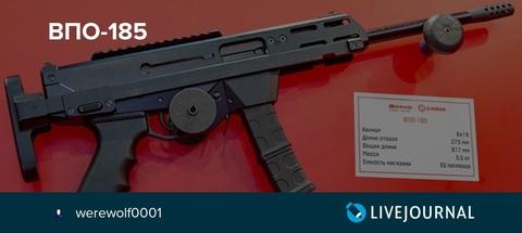 Новый карабин ВПО 185 в калибре 9.19 от Молот Оружие
