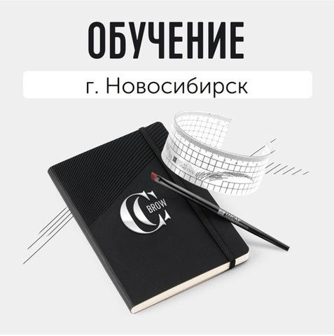 МАСТЕР-КЛАСС впервые в Сибири